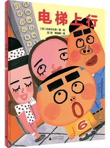 电梯上行(魔法象图画书王国ME014:日本当红图画书作家长谷川义史作品!彭懿倾情翻译推荐。神奇卖场惊喜无限,极致创意颠覆想象。无厘头的日常生活让人笑到嘴角发酸,疯狂的幻想世界让孩子在玩乐之中收获生活智慧。)