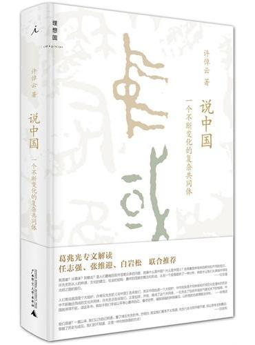 许倬云说中国:一个不断变化的复杂共同体
