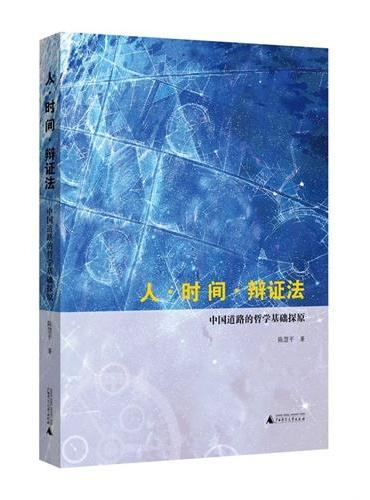 人·时间·辩证法——中国道路的哲学基础探原