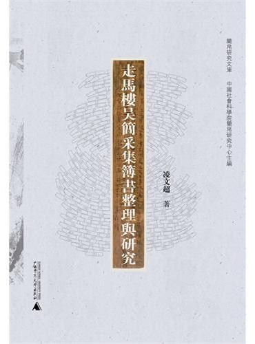 简帛研究文库  走马楼吴简采集簿书整理与研究