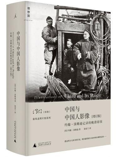 中国与中国人影像:约翰汤姆逊记录的晚清帝国(增订版)