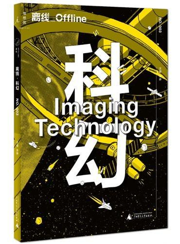 离线  科幻:Imaging Technology