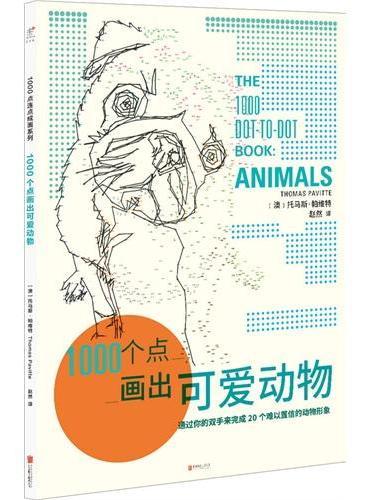 1000个点画出可爱动物