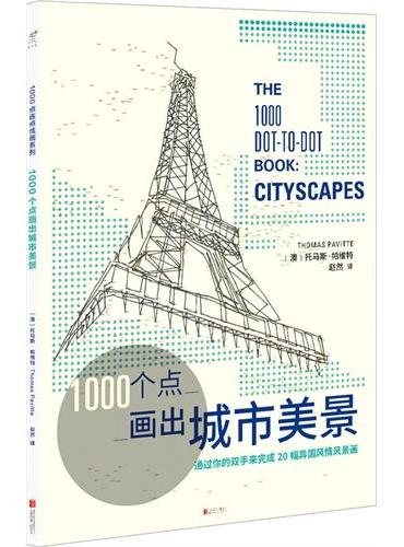 1000个点画出城市美景