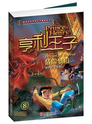 亨利王子8 危险梦境(附赠解谜卡)