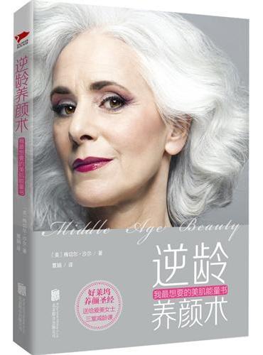 逆龄养颜术