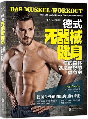 德式无器械健身:你的身体就是最好的健身房,德国最畅销的肌肉训练手册,世界顶级运动专家精准定制,引爆你的运动神经!