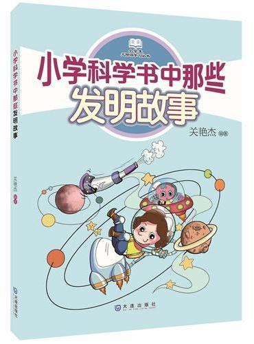 小学科学书中那些发明故事