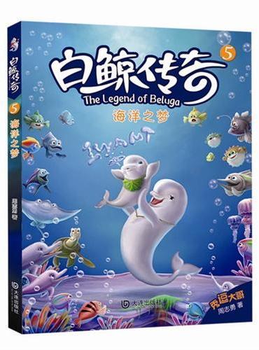 白鲸传奇:海洋之梦