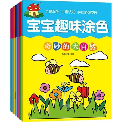 宝宝趣味涂色(套装共6册)(全景涂色+拼音认知;充分培养宝宝的观察力、创造力、动手能力和艺术天分;绿色印刷产品)
