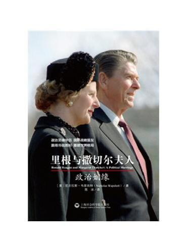 里根与撒切尔夫人:政治姻缘