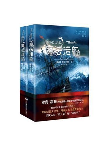 魔法活船三部曲1:魔法之船(上下册)