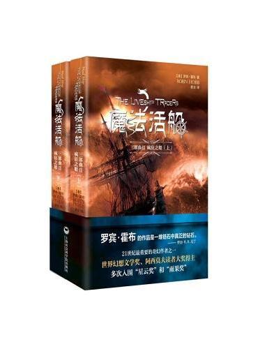 魔法活船三部曲2:疯狂之船(上下册)