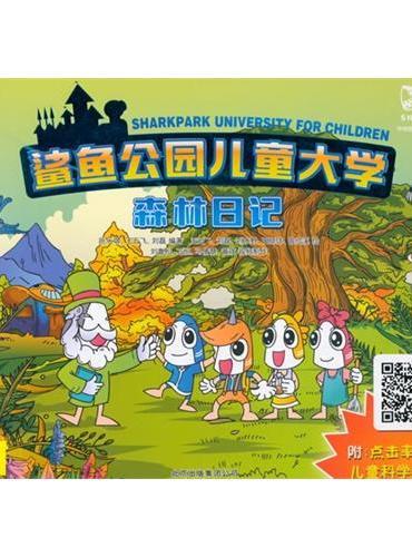 鲨鱼公园儿童大学—森林日记
