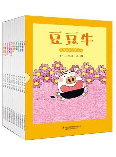 豆豆牛(全12册)