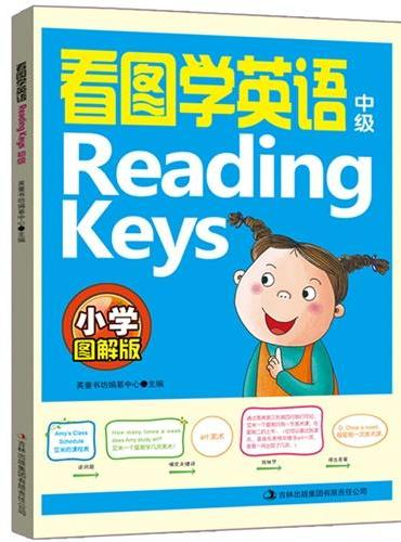看图学英语Reading Keys(中级)