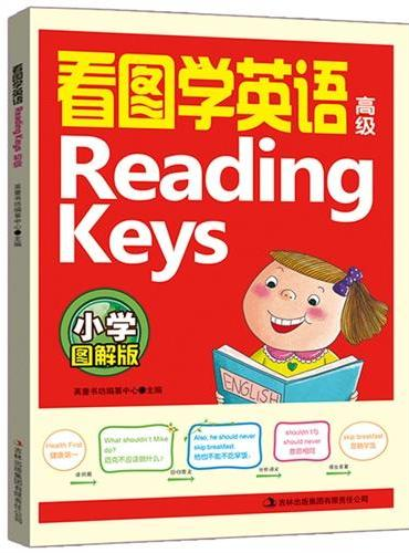 看图学英语Reading Keys(高级)