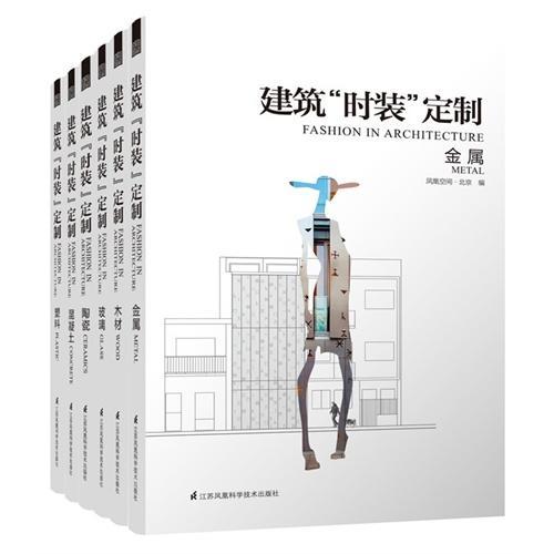 """建筑""""时装""""定制(全6册)"""