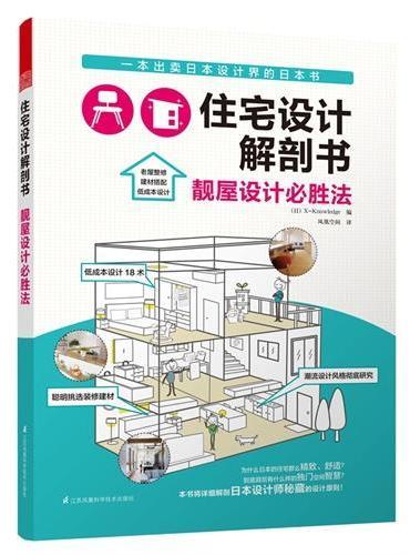 住宅设计解剖书 靓屋设计必胜法(一本出卖日本设计界的日本书!住宅解剖全面升级! 真实案例, 设计巧思全公开! 平立剖图纸细节大曝光!)
