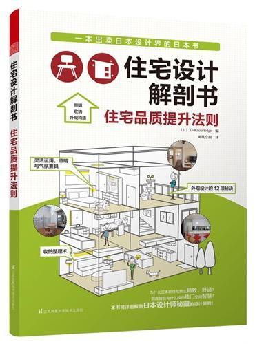 住宅设计解剖书 住宅品质提升法则(一本出卖日本设计界的日本书!住宅解剖全面升级! 真实案例, 设计巧思全公开! 平立剖图纸细节大曝光!)