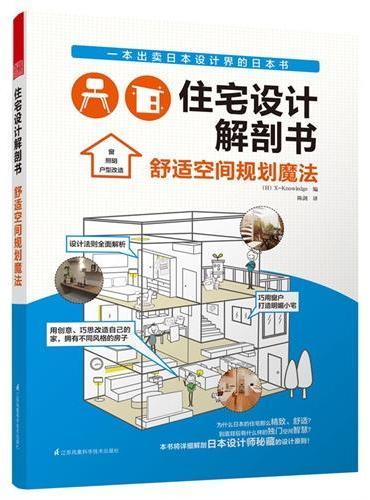 住宅设计解剖书 舒适空间规划魔法(一本出卖日本设计界的日本书!住宅解剖全面升级! 真实案例, 设计巧思全公开! 平立剖图纸细节大曝光!)