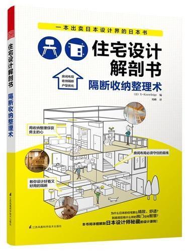 住宅设计解剖书 隔断收纳整理术(一本出卖日本设计界的日本书!住宅解剖全面升级! 真实案例, 设计巧思全公开! 平立剖图纸细节大曝光!)