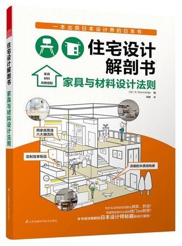 住宅设计解剖书 家具与材料设计法则(一本出卖日本设计界的日本书!住宅解剖全面升级! 真实案例, 设计巧思全公开! 平立剖图纸细节大曝光!)