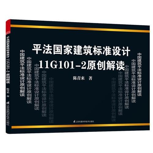 平法国家建筑标准设计11G101-2原创解读