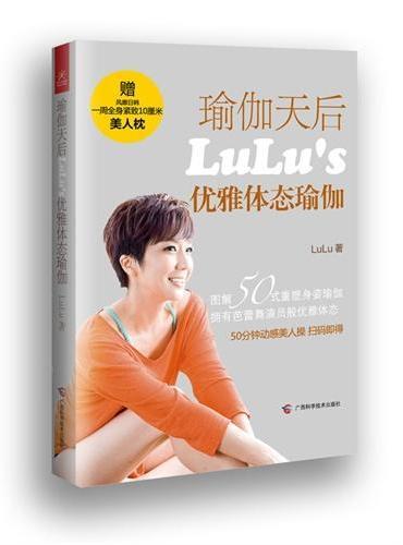 瑜伽天后LuLu's优雅体态瑜伽
