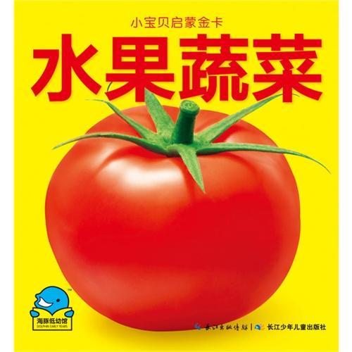 小宝贝启蒙金卡:水果蔬菜
