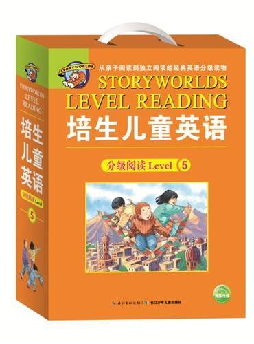 培生儿童英语分级阅读Level 5(全球最大教育出版集团培生精心打造的一套培养8-12岁孩子从亲子阅读到独立阅读的经典英语分级读物。)(海豚传媒出品)