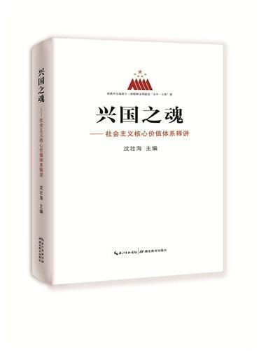 兴国之魂——社会主义核心价值体系释讲(精装本)