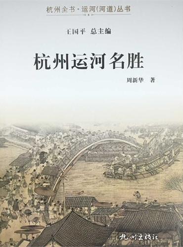 杭州运河名胜