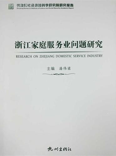 浙江家庭服务业问题研究