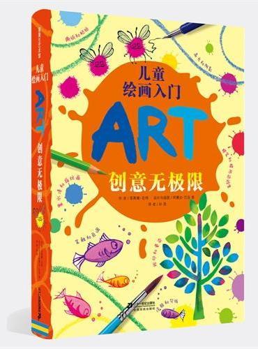 儿童绘画入门-创意无极限
