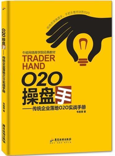 O2O操盘手-传统企业落地O2O实战手册
