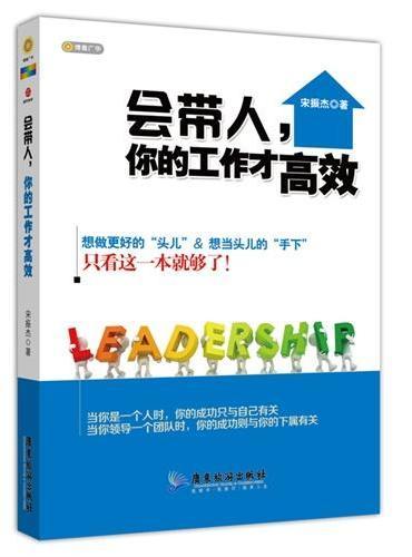 """会带人,你的工作才有效(想做更好的""""头儿""""& 想当头儿的""""手下"""",只看这一本就够了!九大核心技能,提升团队领导能力,造就新型主管)"""