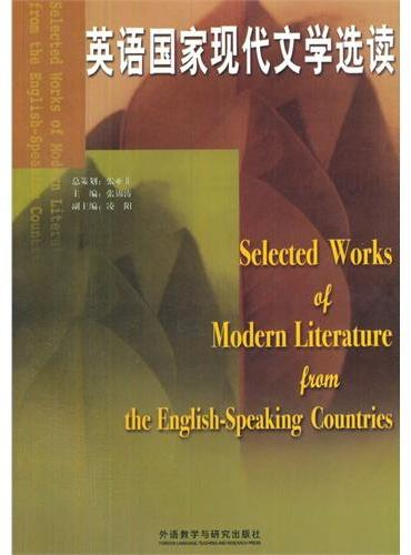英语国家现代文学选读(新经典高等学校英语专业系列教材)