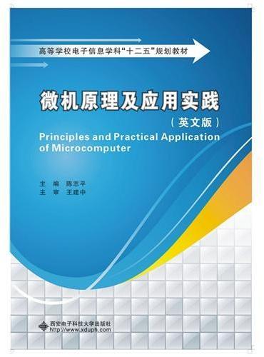 微机原理及应用实践(英文版)