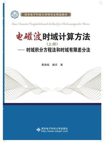 电磁波时域计算方法(上册)——时域积分方程法和时域有限差分法