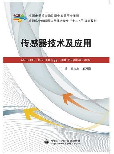 传感器技术及应用(高职)