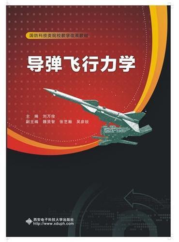 导弹飞行力学