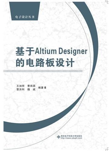 基于Altium Designer的电路板设计