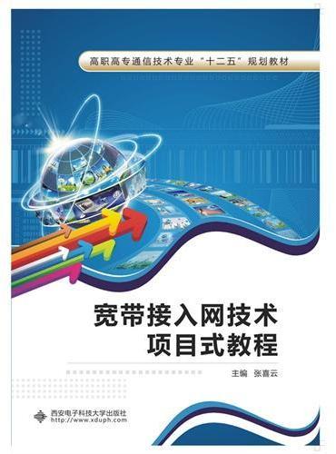宽带接入网技术项目式教程(高职)