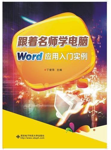 跟着名师学电脑——Word应用入门实例