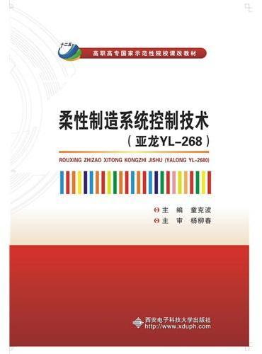 柔性制造系统控制技术(亚龙YL-268)(高职)