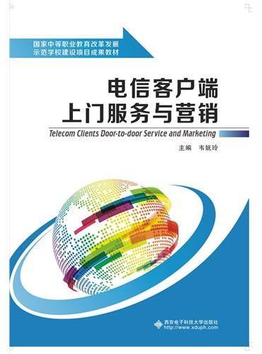 电信客户端上门服务与营销(中职)