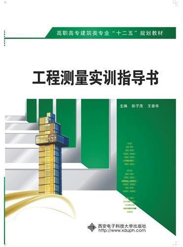 工程测量实训指导书(高职)