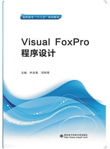 Visual FoxPro程序设计(高职)