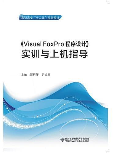 《Visual FoxPro程序设计》实训与上机指导(高职)